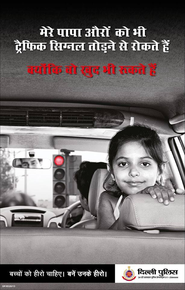 Road Safety Advertisement - 13