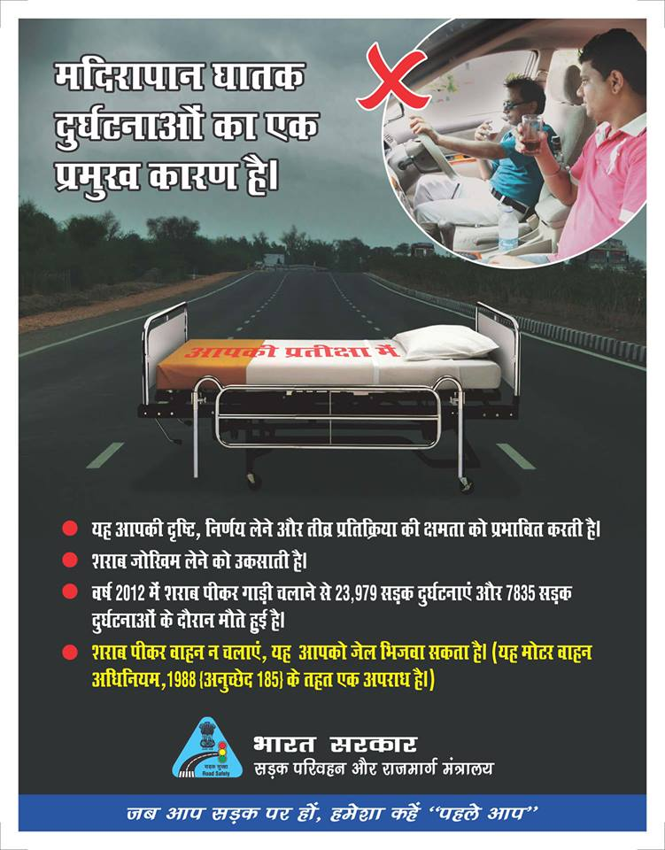 Road Safety Advertisement - 2