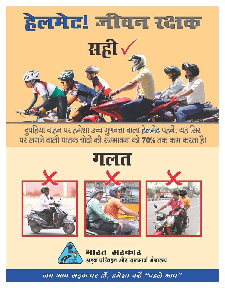 Road Safety Advertisement - 3