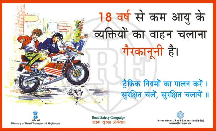 Road Safety Advertisement - 27