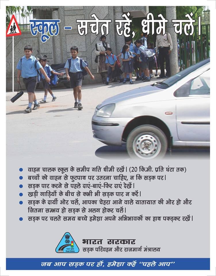Road Safety Advertisement - 4